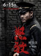 刘同钧(柯伯龙饰演)