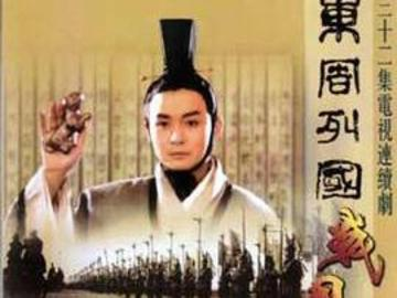 东周列国战国篇 杨童舒