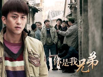 你是我兄弟 刘威