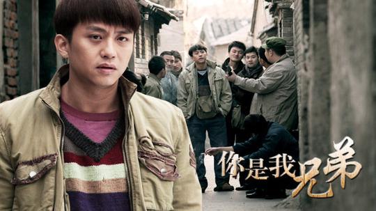 你是我兄弟(2011年电视剧)