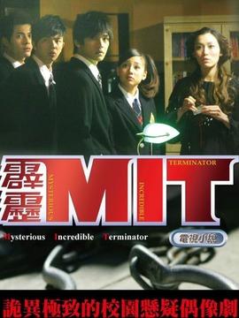 霹雳MIT