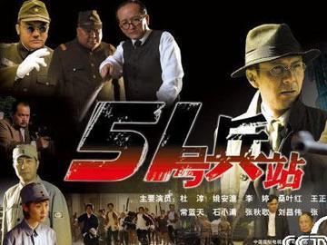 51号兵站 杜淳