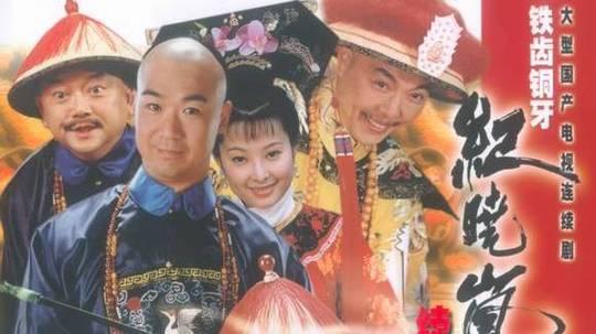 铁齿铜牙纪晓岚2(2002年电视剧)