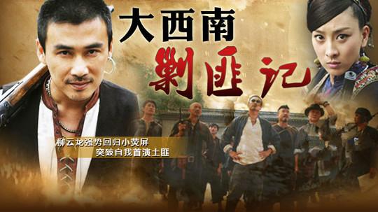 大西南剿匪记(2009年电视剧)