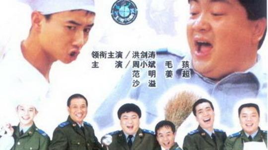 炊事班的故事(2002年电视剧)