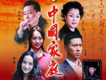 中国家庭之母爱 程琤