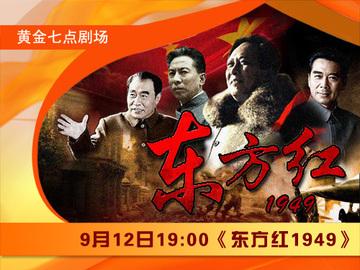 东方红1949 钟鑫培