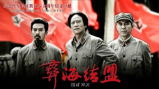 彝海结盟(2016年电视剧)