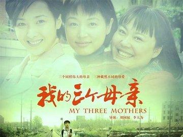 我的三个母亲 盛超