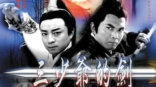 三少爷的剑(2005年电视剧)