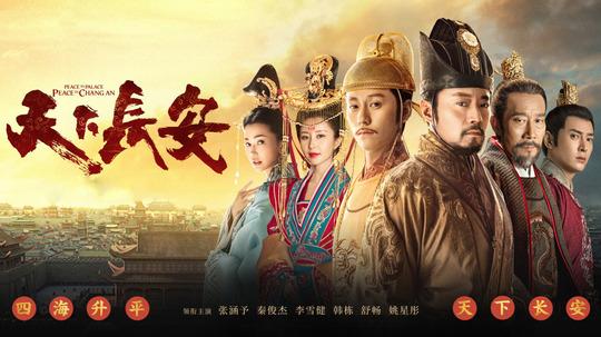 天下长安(2018年电视剧)