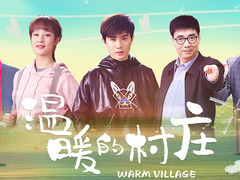 温暖的村庄