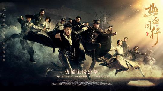 热血传奇(2019年电视剧)