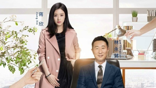 凡人的品格(2017年电视剧)