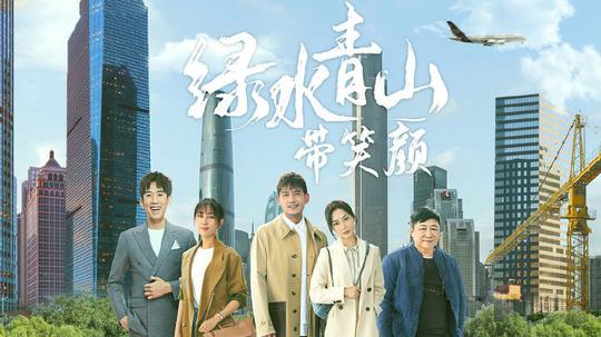绿水青山带笑颜(2020年电视剧)