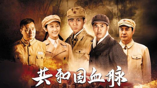 共和国血脉(2019年电视剧)