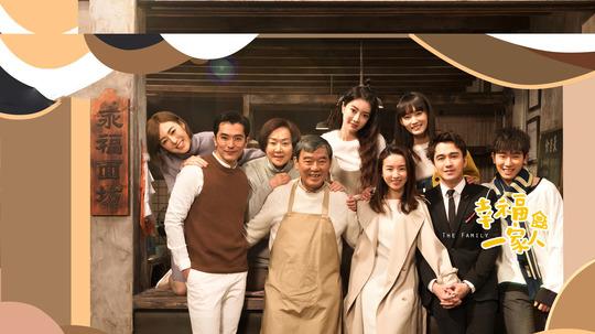 幸福一家人(2018年电视剧)