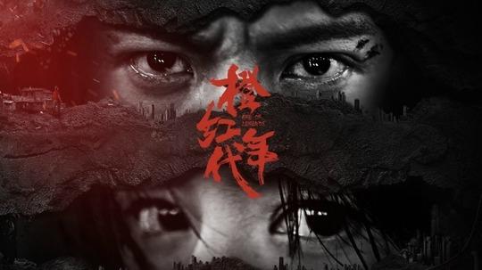 橙红年代(2018年电视剧)