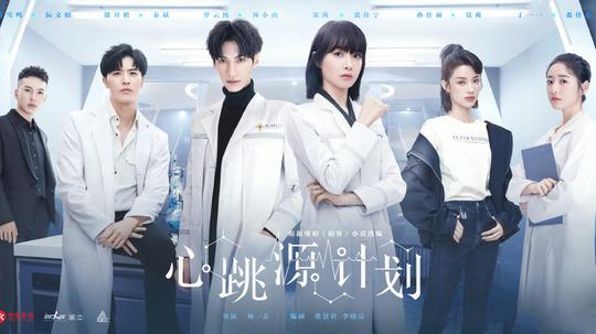 心跳源计划(2020年电视剧)
