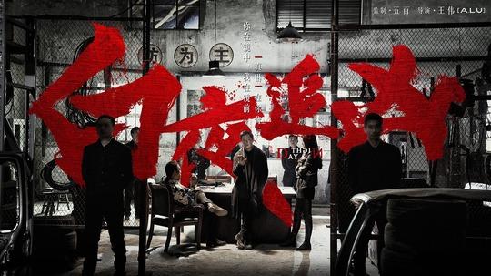 白夜追凶(2017年电视剧)