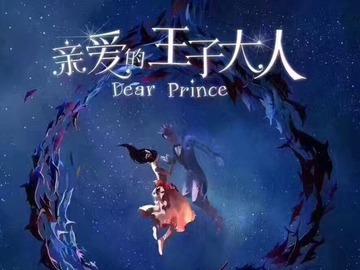 亲爱的王子大人 张予曦