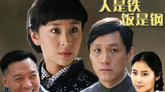 人是铁饭是钢(2011年电视剧)