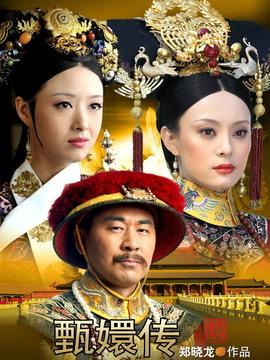 后宫·甄嬛传