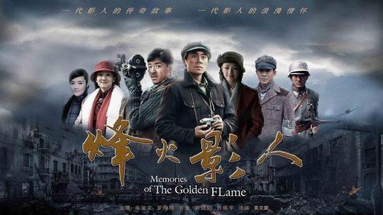 烽火影人(2009年电视剧)