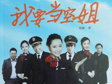 我要当空姐 姜超