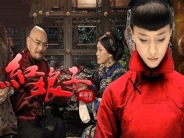 红娘子 刘威
