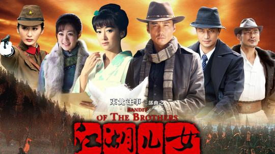 东北往事之江湖儿女(2011年电视剧)