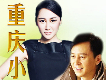 重庆小姐 王宁
