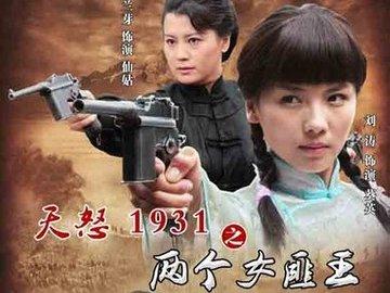 两个女匪王 刘涛