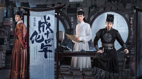 成化十四年(2020年电视剧)