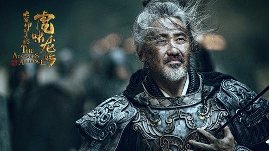 大军师司马懿之虎啸龙吟(2017年电视剧)