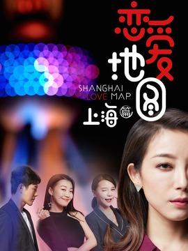 恋爱地图上海篇
