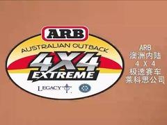 澳洲內陸急速賽車