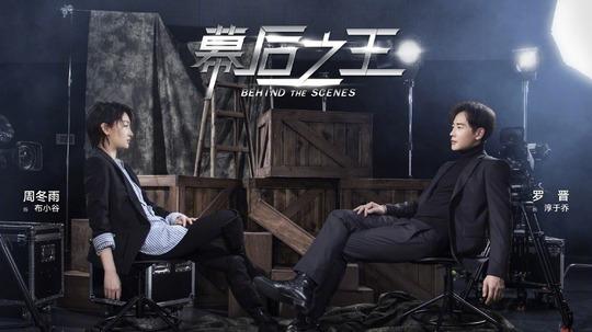 幕后之王(2019年电视剧)