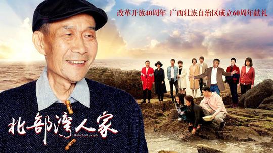 北部湾人家(2018年电视剧)