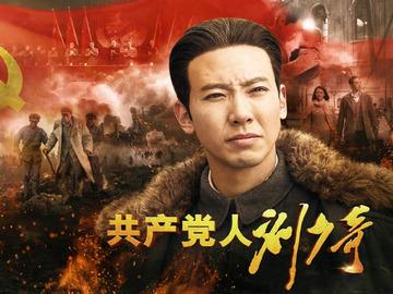 共产党人刘少奇 高远