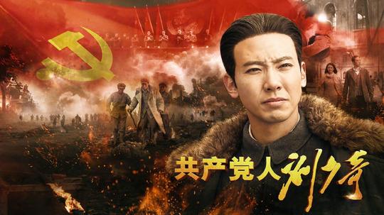 共产党人刘少奇(2019年电视剧)