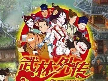 武林外传动画版 姚晨