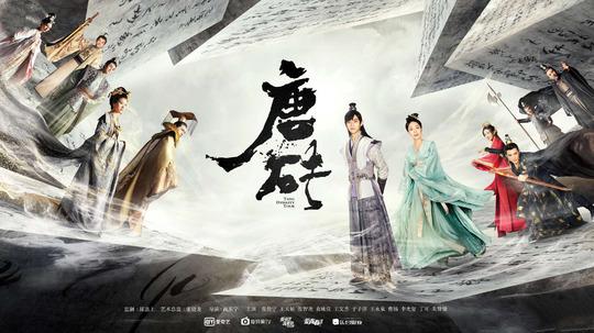 唐砖(2018年电视剧)