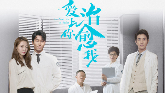 爱上你治愈我(2019年电视剧)