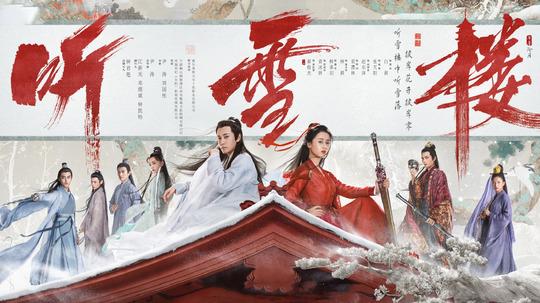 听雪楼(2019年电视剧)