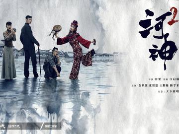 河神2 杨子骅