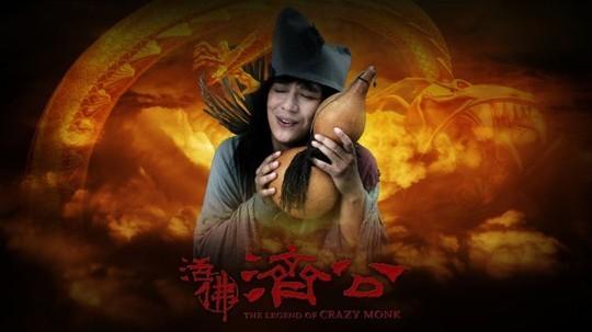 活佛济公(2010年电视剧)