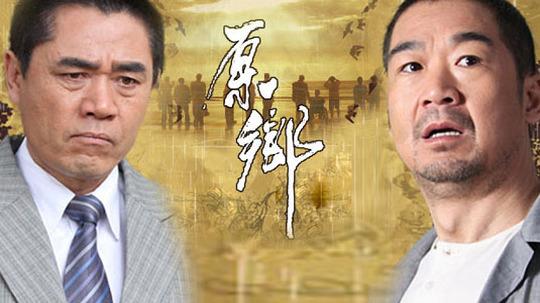 原乡(2014年电视剧)