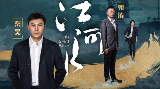 江河水(2018年电视剧)