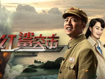 红鲨突击 李东恒